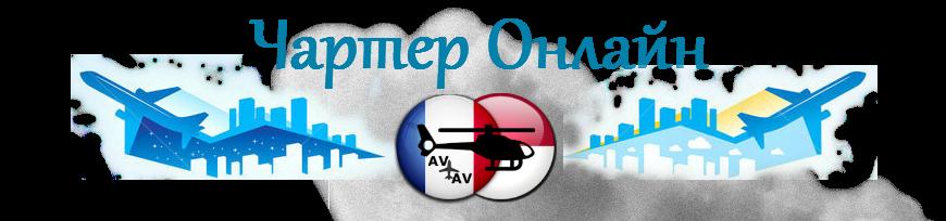 CHarter Onlayn HD Retina - AVIA чартер