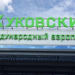 18 150x150 - Таджикистан и РФ продолжат переговоры по авиакомпании «Ямал»