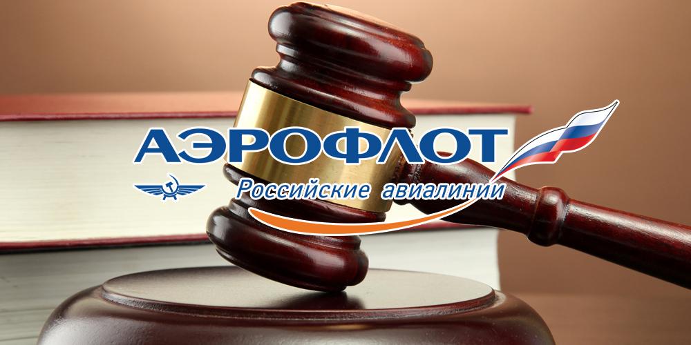 Прокуратура РФ привлекла «Аэрофлот» к административной ответственности