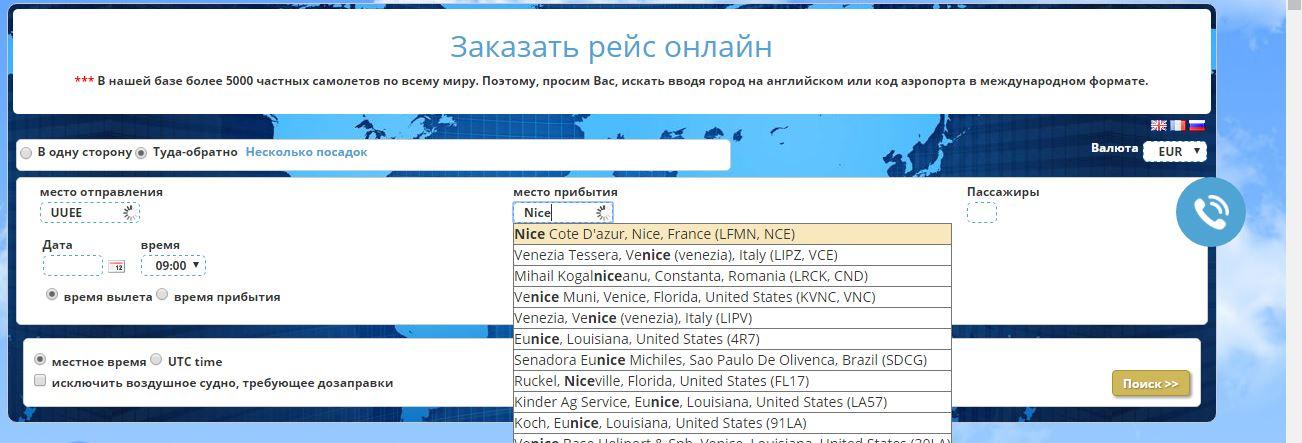 Как заказать чартерный рейс онлайн - FAQ