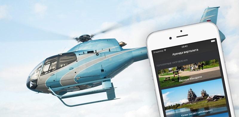 Компания TakeHeli представила приложение для аренды вертолетов