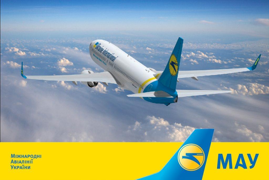 МАУ хочет изменить планы по расширению полетов в Китай