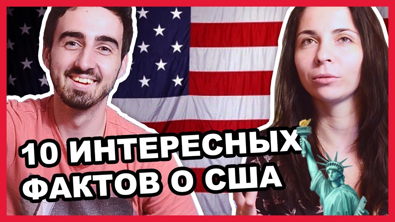 10 veshhey kotoryie udivyat vas v SSHA - 10 вещей которые удивят вас в США