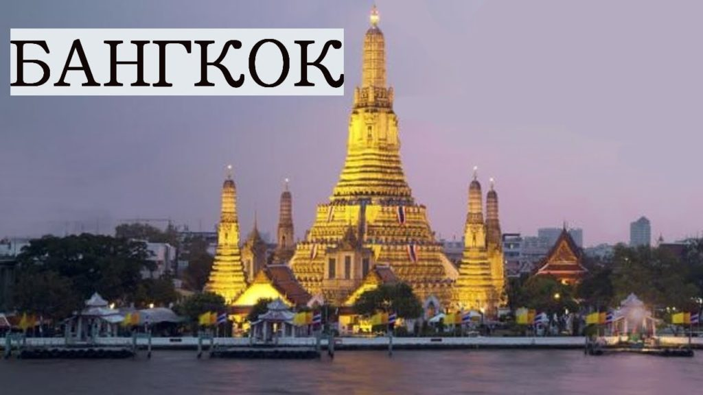 Bangkok stolitsa Tailanda 1024x576 - Туры в Бангкок, Таиланд