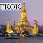 Bangkok stolitsa Tailanda 150x150 - Bangkok Airways объявила о запуске рейсов из Бангкока в Нячанг