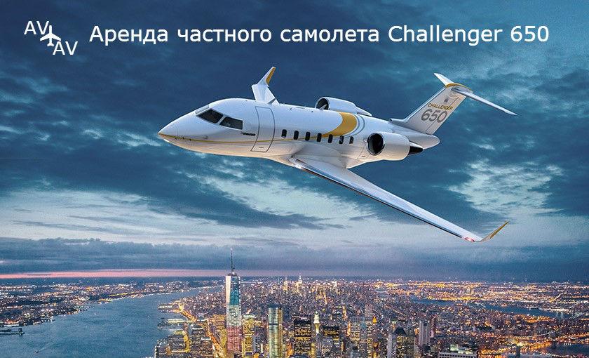 Challenger650 - JetExpo 2017