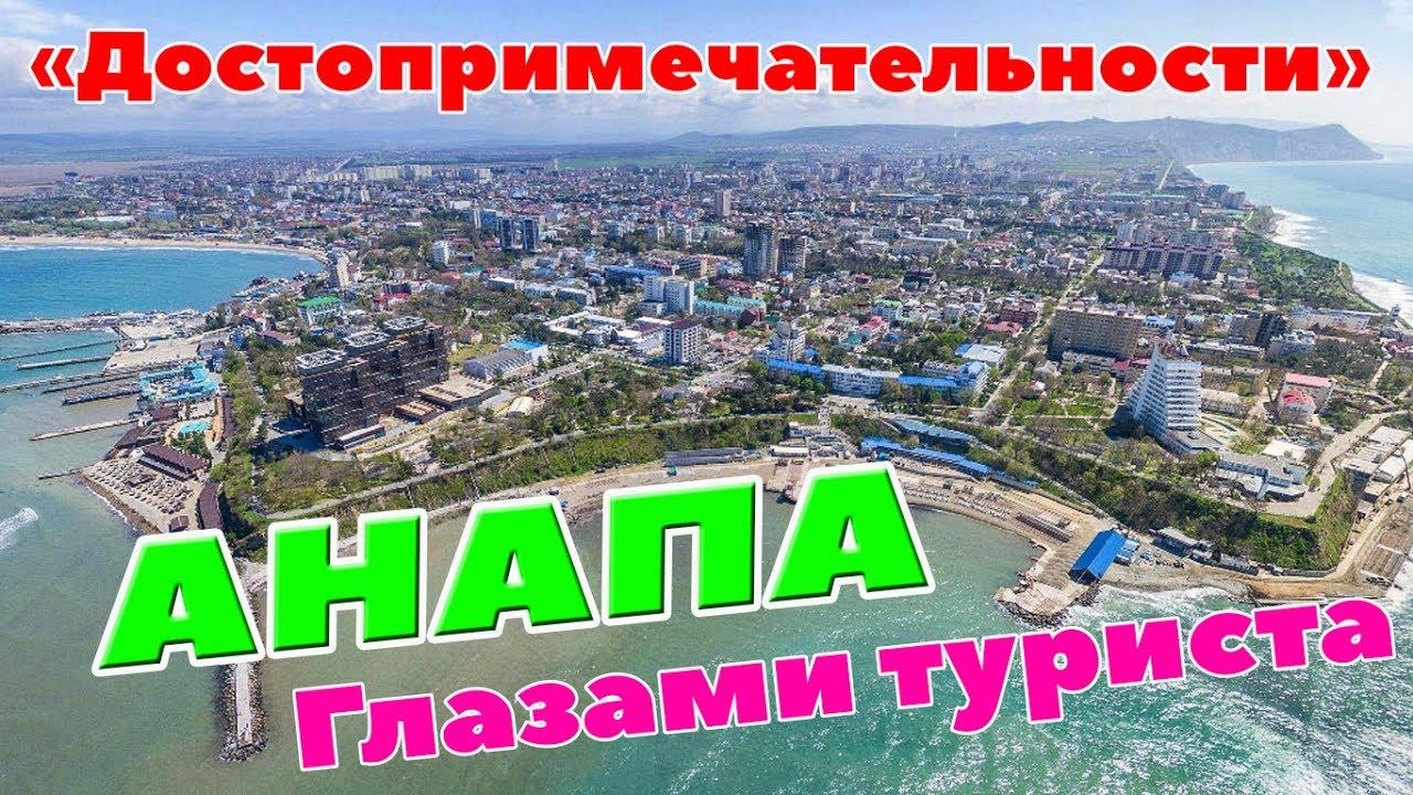 Dostoprimechatelnosti Anapyi - Авиабилеты в Анапу и Сочи