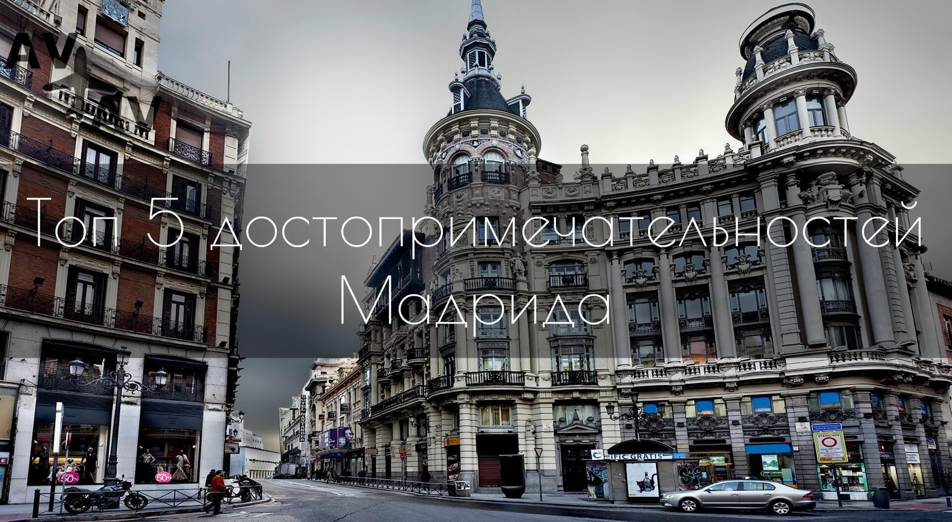 Dostoprimechatelnosti Madrida - Достопримечательности Мадрида