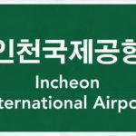 Fotolia 89301288 Subscription Monthly M 150x150 - В Инчхоне авиапассажиров обучают корейским ремеслам