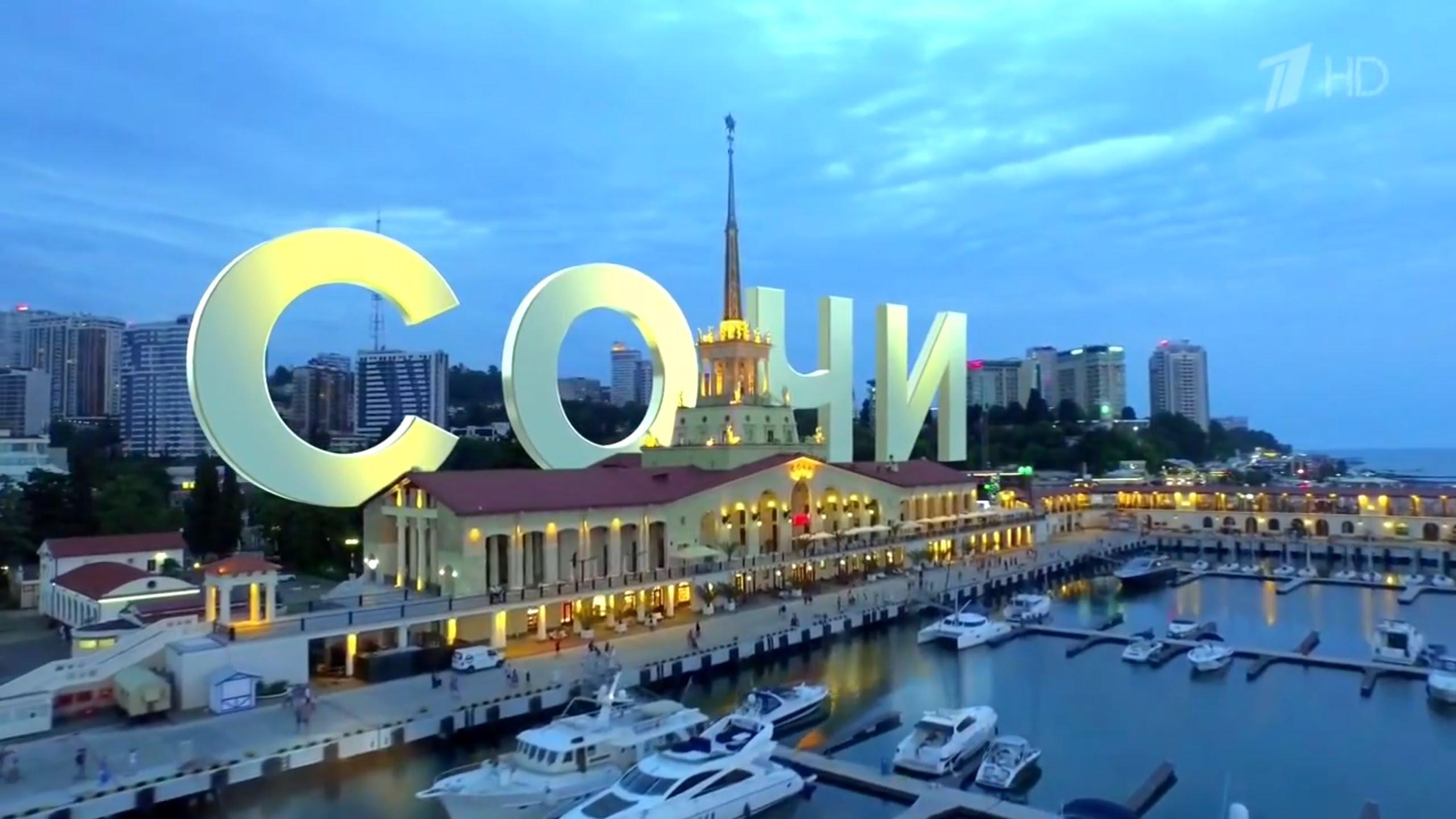 Otdyih v Sochi - Авиабилеты в Анапу и Сочи