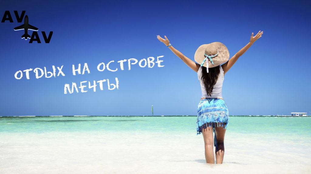 Puteshestvie mechtyi 1024x573 - Как сэкономить на путешествии?