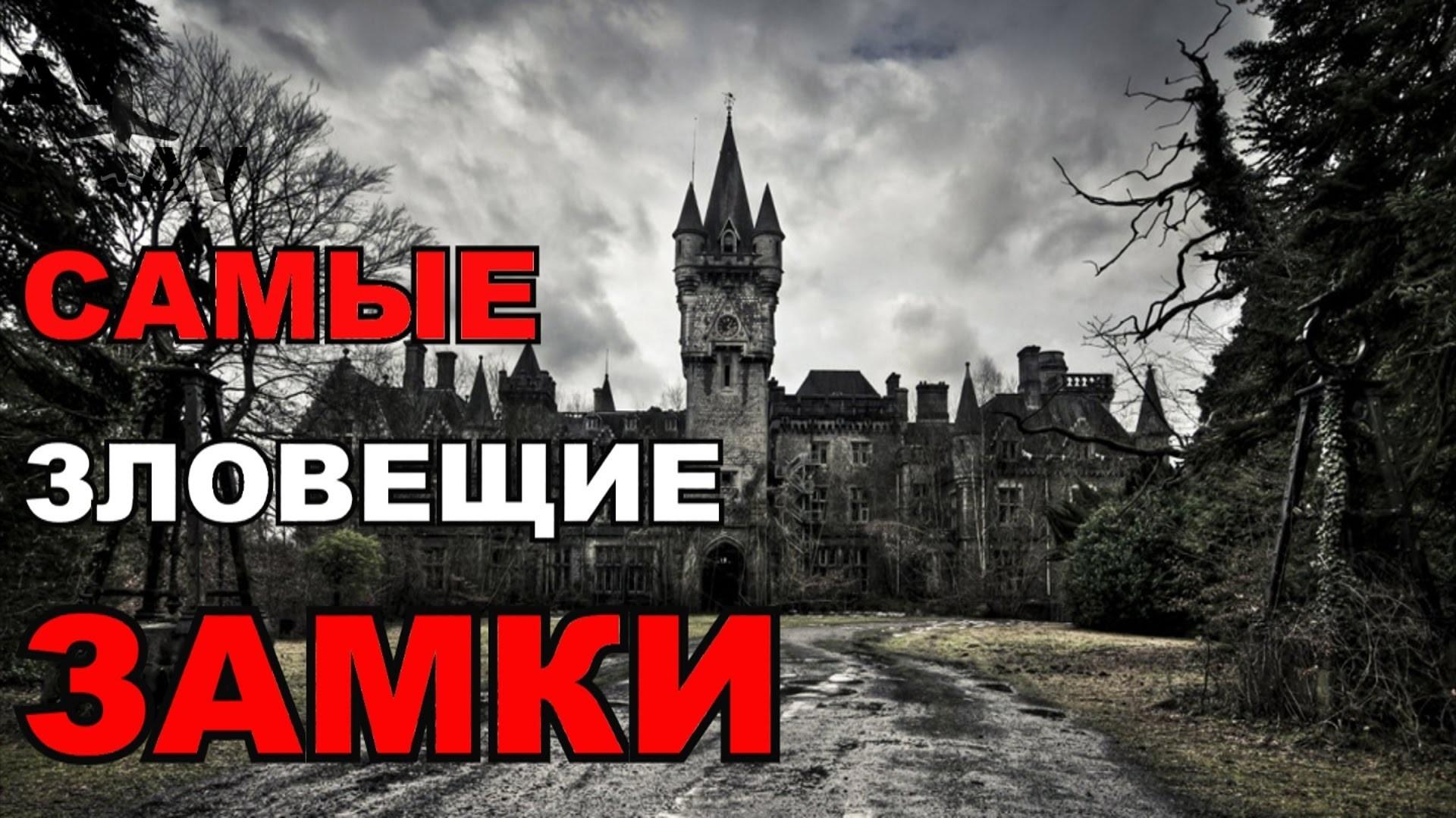 Samyie zagadochnyie zamki mira - Самые загадочные замки мира