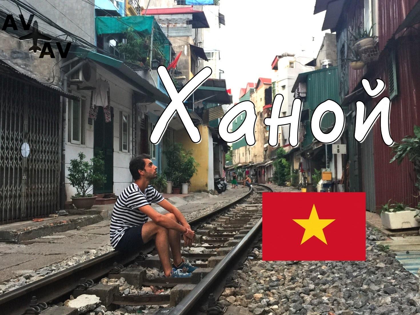 Vetnamskaya progulka - Вьетнамская прогулка
