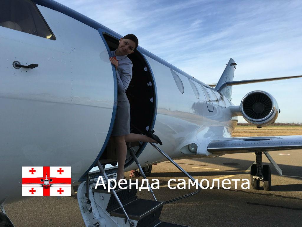 arenda samoleta - Аренда самолета в Грузии