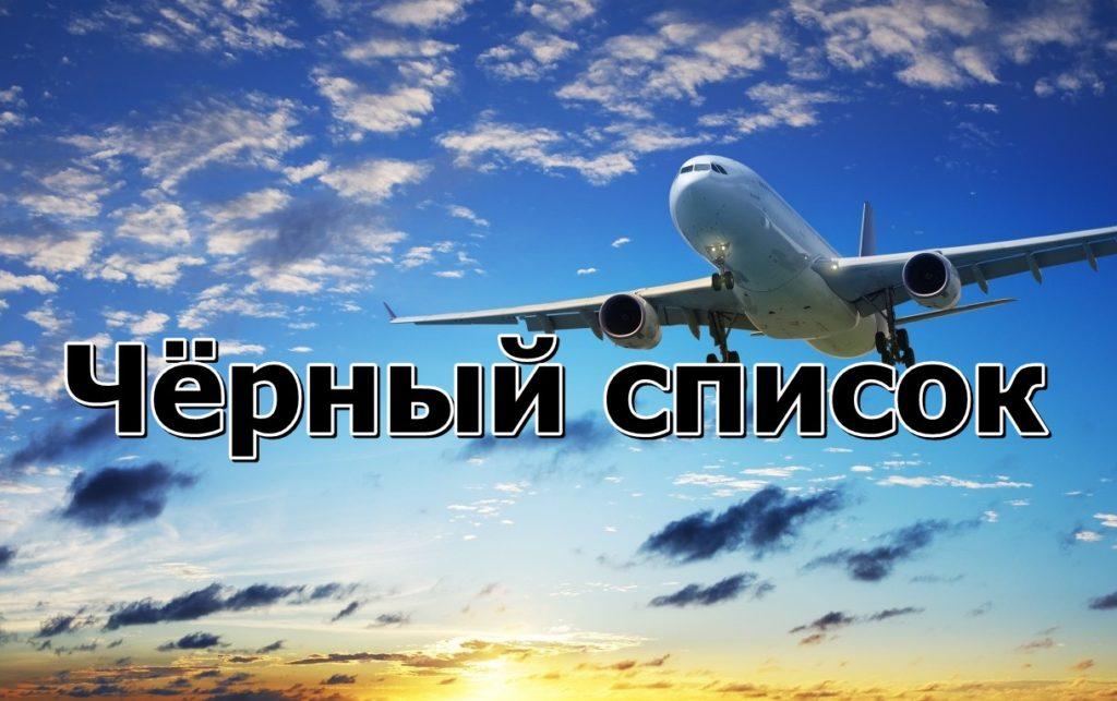 chyornyiy spisok 1024x643 - В России приняли закон о черных списках авиадебоширов