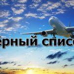 chyornyiy spisok 150x150 - Для сдерживания авиадебоширов экипажи самолетов получат спецсредства