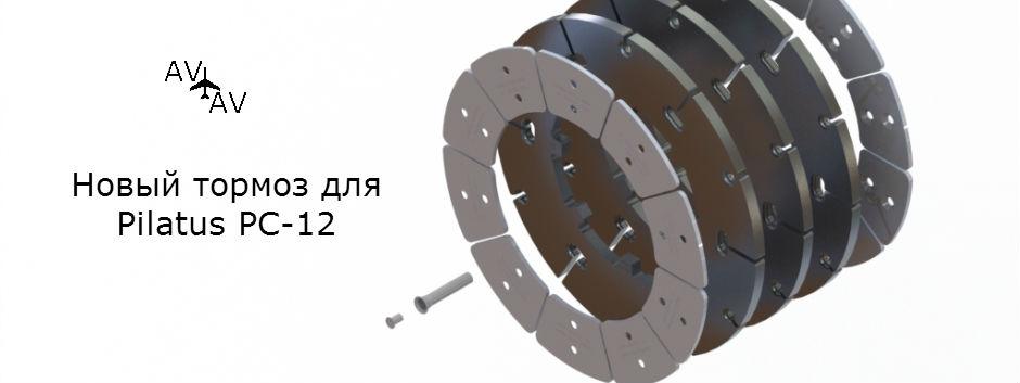 tormoz - Новый тормоз для Pilatus PC-12