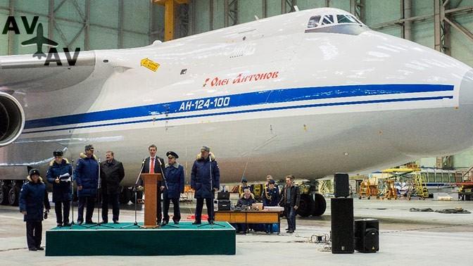 ruslan - Новому усовершенствованному Ан-124 присвоили имя «Олег Антонов»