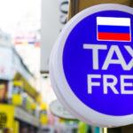 tax tree 150x150 - Система Tax Free будет введена в аэропортах 4 регионов России