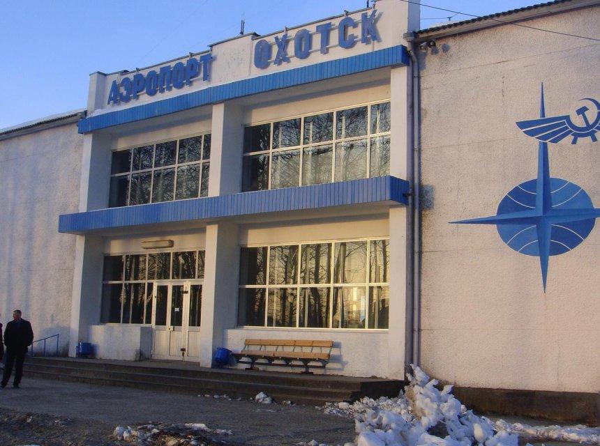 Адрес: 682480, Хабаровский край, поселок Охотск, аэропорт Телефон: (42141) 09-11-00