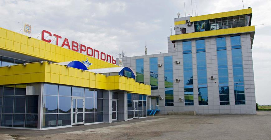 Адрес: Ставрополь, Ставропольский край, аэропорт Телефон: 8 (865) 236-55-90 Телефон справочной службы: +7 (865) 224-55-57