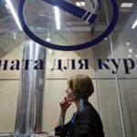 1439754200 796 150x150 - Госдума поддержала законопроект об организации в аэропортах зон для курения