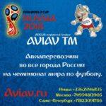 34370739 1673626052756020 1908690166491381760 n 150x150 - Посетите все города Чемпионата мира по футболу 2018 вместе с AVIA TM