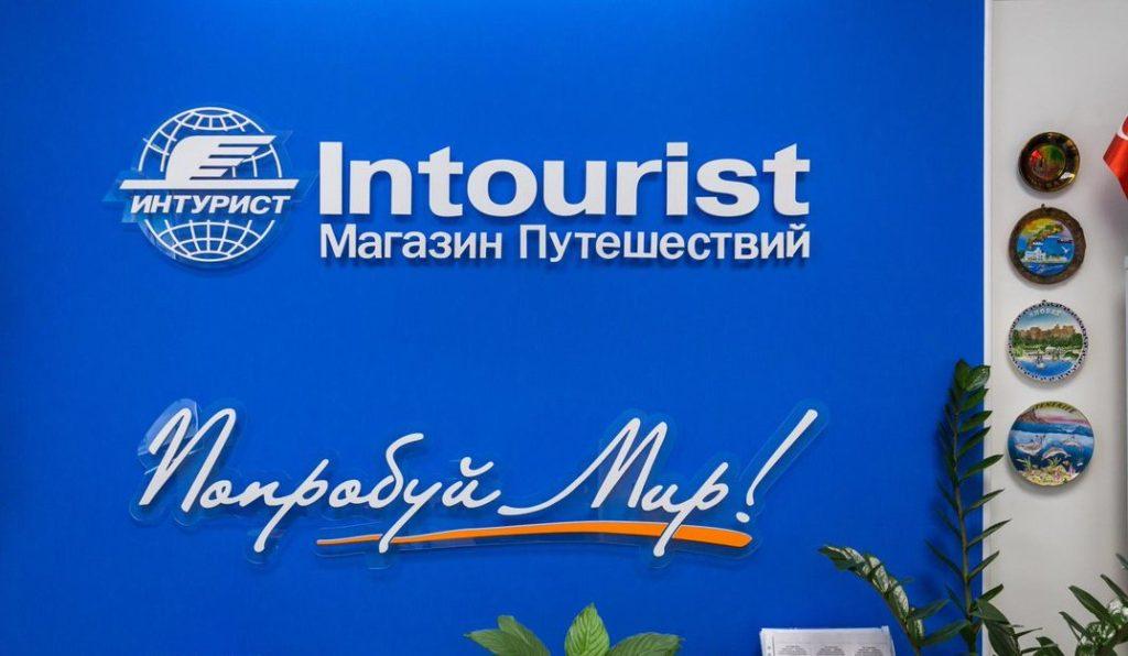 inturist 1024x596 - «Интурист» отменил рейсы из Петербурга в Анталью