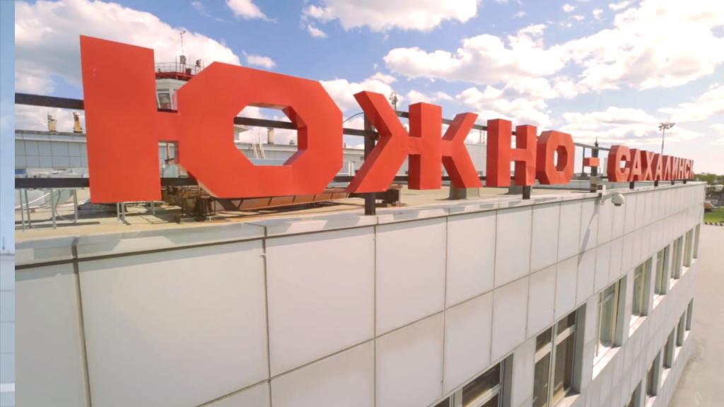 Poisk i bronirovanie aviabiletov aeroport Homutovo YUzhno Sahalinsk na sajte tutu 1024x576 1024x576 - Аэропорт «Южно-Сахалинск» активно участвует в форуме NETWORK