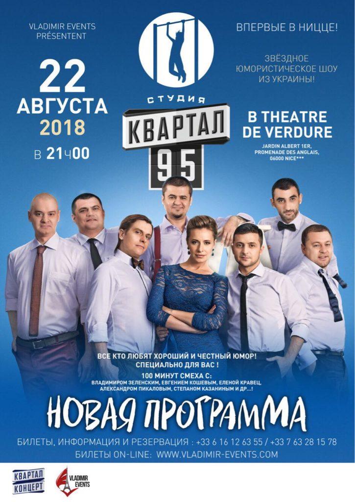 39254916 2067078603602921 3187023547910324224 n 1 725x1024 - Любимый коллектив в самом русском городе Франции
