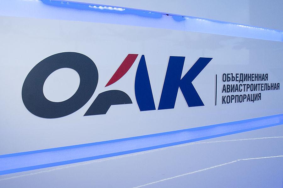 18798 - ОАК и «Аэрофлот» вошли в список Forbes