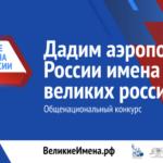 """tzfdg1539766954 150x150 - В аэропорту """"Храброво"""" открылась новая зона регистрации"""
