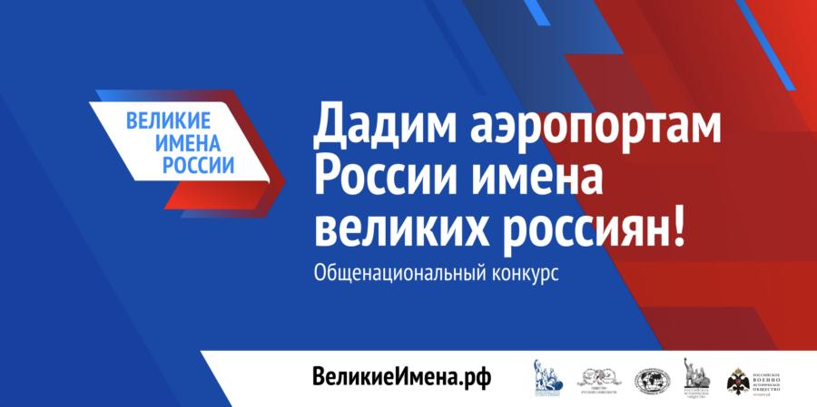 tzfdg1539766954 - Великие имена России: мнения