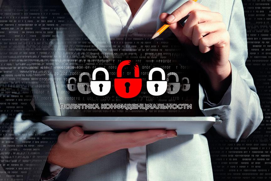 image 1 - Соблюдение политики конфиденциальности