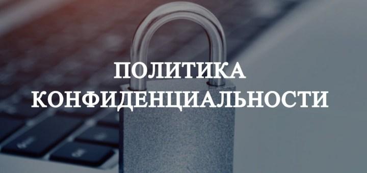 Соблюдение политики конфиденциальности
