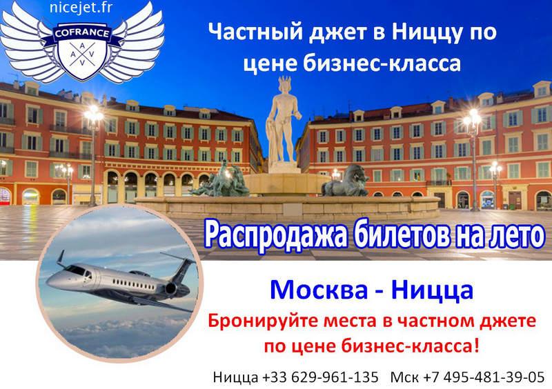 007 - Летняя распродажа билетов! Перелёт Москва-Ницца в джете по цене бизнес-класса