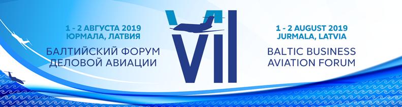unnamed 1 - Балтийский форум деловой авиации 2019