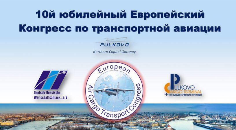 avia spb 816x450 - 10й Европейский Конгресс по транспортной авиации 4-5 июля