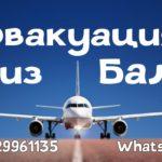 Бегом из Денпасара – эвакуация на частном самолете из Бали