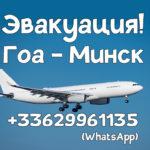 Срочно! Эвакуация в Минск из Гоа на приватном самолете