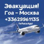 Срочно! Эвакуация на частном самолете в Москву из Гоа