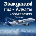 Экстренная эвакуация из Гоа в Алматы на приватном авиалайнере