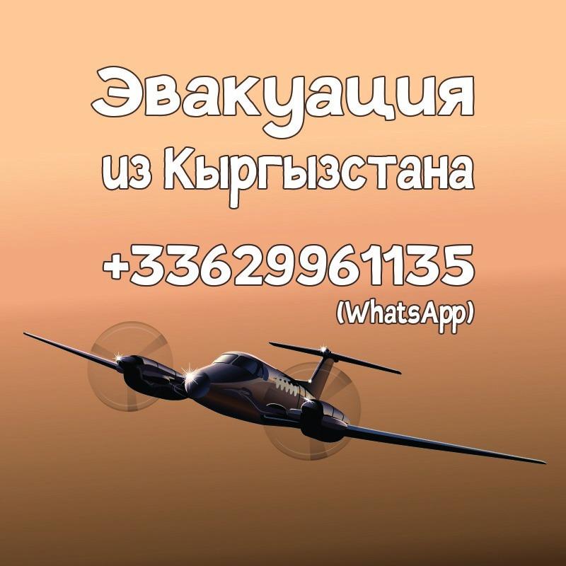 {:ru}Срочно из Бишкека – эвакуация на частном самолете{:}{:ua}Терміново з Бішкека - евакуація на приватному літаку{:}