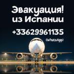 {:ru}Бегом из Испании – эвакуация на частном самолете{:}{:ua} Бігом з Іспанії - евакуація на приватному літаку{:}