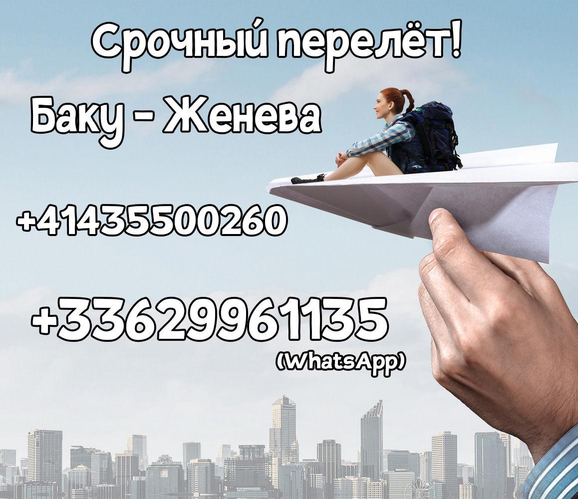 Срочный перелёт Баку – Женева!