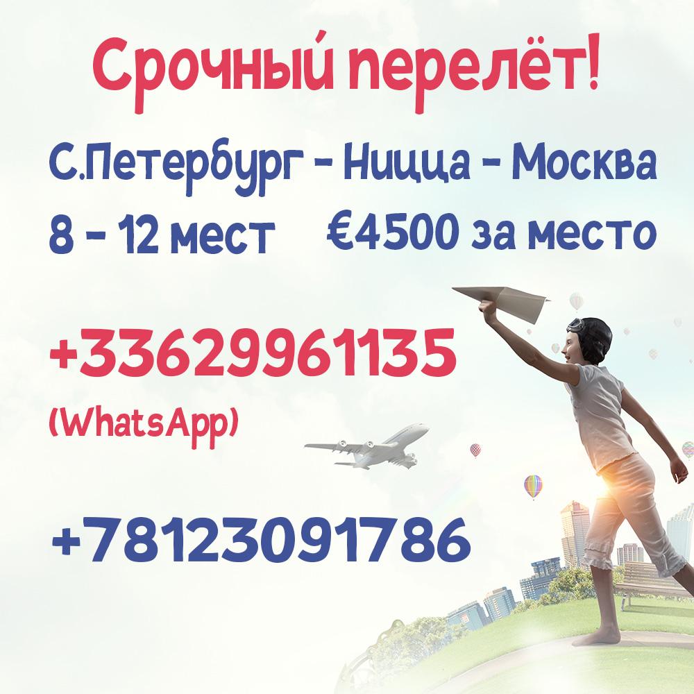 Срочный перелёт С.Петербург – Ницца – Москва!