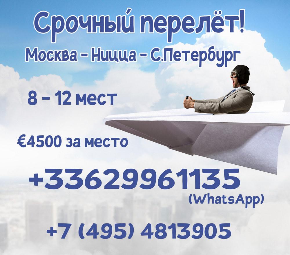 Срочный перелёт Москва – Ницца -С.Петербург!